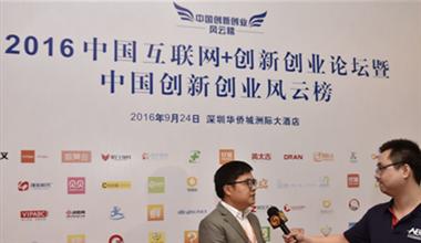 2016年中国互联网+创新创业论坛在深圳举行,逸锐科技前往参加