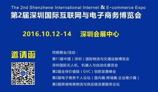 逸锐参加跨境电商千人论坛暨深圳国际互联网与电子商务博览会