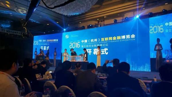 2016年中国互联网金融博览会杭州举行 逸锐参加