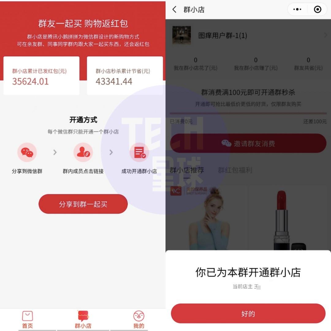 """微信宣布上线 """"群小店""""功能"""