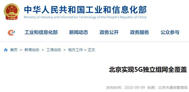 重磅!北京宣布已经实现 5G 独立组网全覆盖!