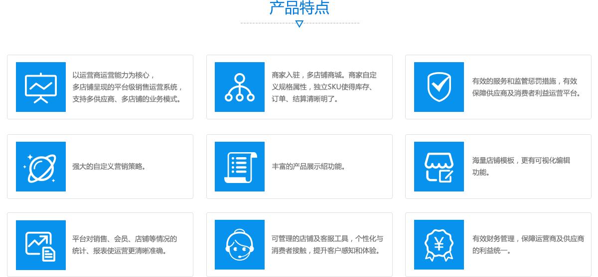 多用户商城系统产品特点