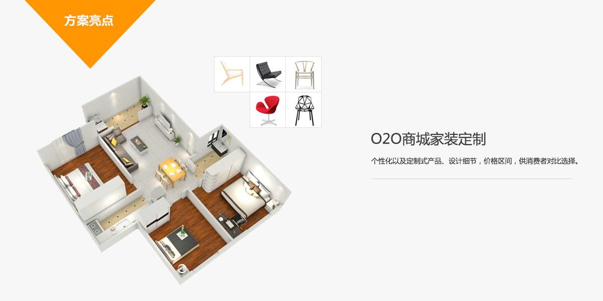 o2o商城家装定制